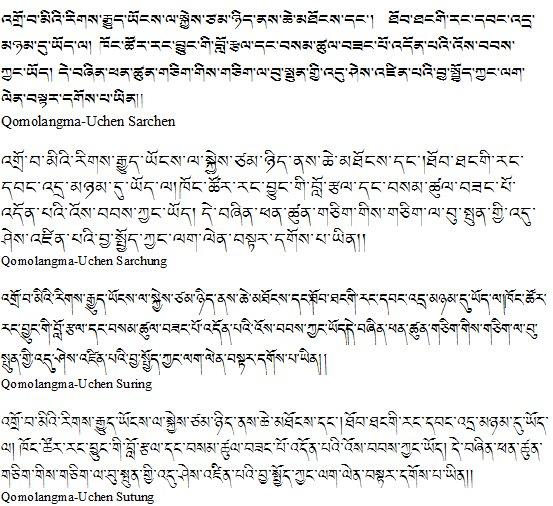 チベット文字